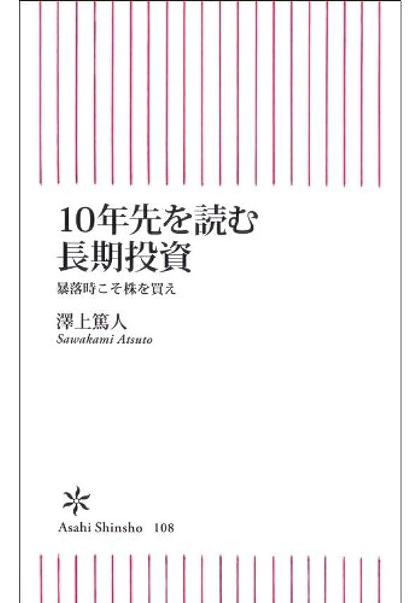 複数キウイストライド10年先を読む長期投資 (朝日新書)