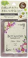 カーオール(CARALL) 消臭・芳香剤 ボタニッシュ 3個パック ホワイトムスク 13g×3個 3277