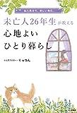 未亡人26年生が教える心地よいひとり暮らし (扶桑社BOOKS)