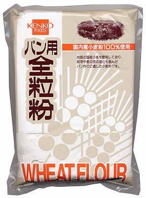 健康フーズ パン用小麦粉全粒粉配合(国産小麦粉100%使用) 500g