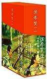 侯孝賢の軌跡 DVD-BOX 90年代+「珈琲時光」篇[DVD]