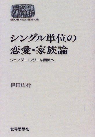 シングル単位の恋愛・家族論―ジェンダー・フリーな関係へ (SEKAISHISO SEMINAR)