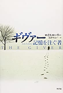 The Giver (Japanese Edition) by Lois Lowry(2010-01-01)