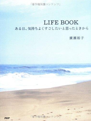 LIFE BOOK―ある日、気持ちよくすごしたいと思ったときから