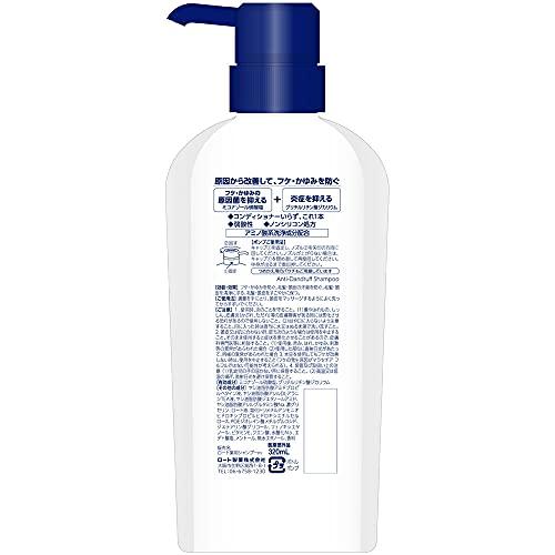 【医薬部外品】メディクイックHふけ・かゆみを防ぐ頭皮メディカルシャンプー320mL頭皮環境改善抗真菌成分ミコナゾール硝酸塩配合