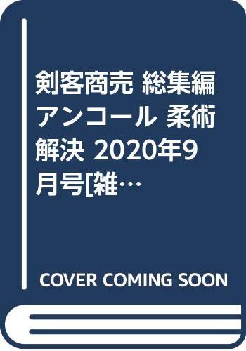 [画像:剣客商売 総集編アンコール 柔術解決 2020年9月号[雑誌]:コミック乱増刊]