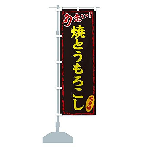 焼とうもろこし のぼり旗 サイズ選べます(スリム45x180cm 左チチ)