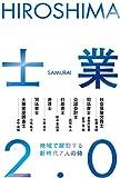 HIROSHIMA士業2.0