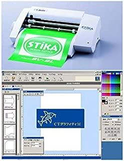 カッティングマシン ステカ STIKA SV-8 と カッティングソフト CTグラフィティM