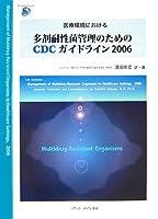 医療環境における多剤耐性菌管理のためのCDCガイドライン〈2006〉