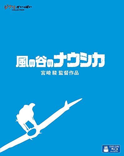 風の谷のナウシカ [Blu-ray] - 宮崎駿