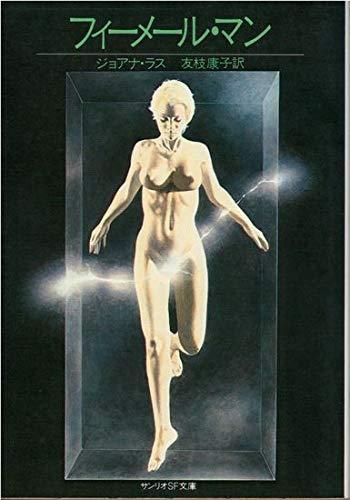 フィーメール・マン (1981年) (サンリオSF文庫)