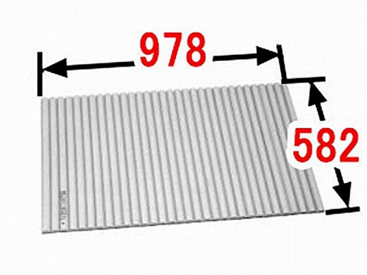 鉄道おしゃれな一般的に言えばINAX 水まわり部品 巻きフタ[BL-S58097-V2] (奥行A)582MM (幅B)978MM BL-S58097-K代替品