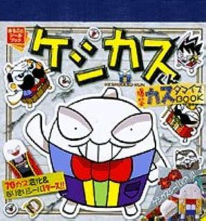 ケシカスくん 爆笑カスタマイズブック (まるごとシールブック)