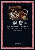 秘密〈上〉 (創元推理文庫)