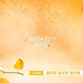 차달래 부인의 사랑 Pt. 24 (Original Television Soundtrack)