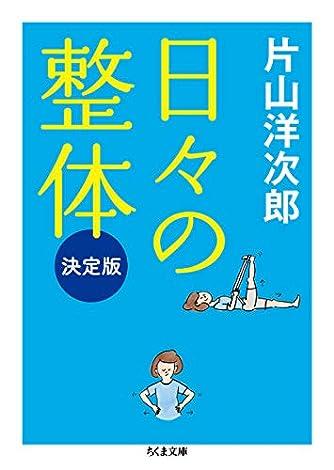 日々の整体 決定版 (ちくま文庫)
