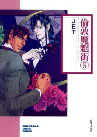 倫敦魔魍街(5) (ソノラマコミック文庫)