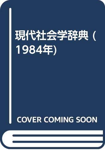現代社会学辞典 (1984年)の詳細を見る