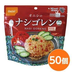 尾西食品 アルファ米/保存食 (ナシゴレン 80g×50個セット) 日本製