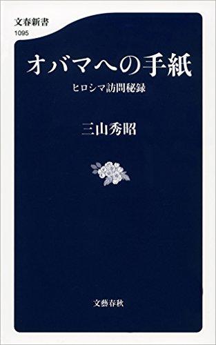 オバマへの手紙 ヒロシマ訪問秘録 (文春新書)