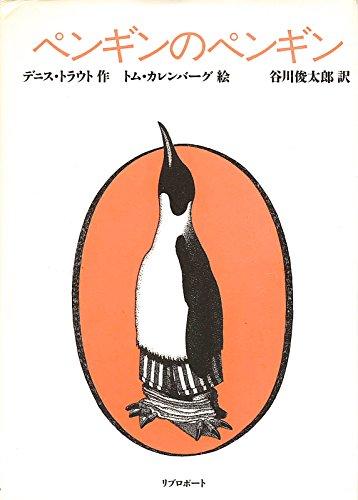 ペンギンのペンギン
