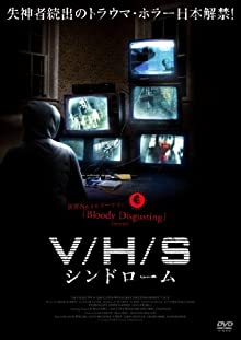 V/H/Sシンドローム [Blu-ray]
