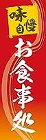 【受注生産】既製デザイン のぼり 旗 お食事処 味自慢 1washoku75-b