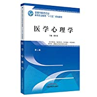 Medical Psychology (2nd Edition for Chinese medicine. clinical medicine. acupuncture and massage. Chinese medicine bone injury. Chinese medicine. rehabilitation therapy technology. etc.)(Chinese Edition)