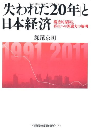 「失われた20年」と日本経済―構造的原因と再生への原動力の解明