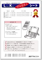 LKすっきりシート(NTT コンソール 10台分)LS-NT91-005