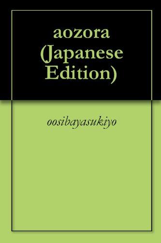 aozora (Japanese Edition)