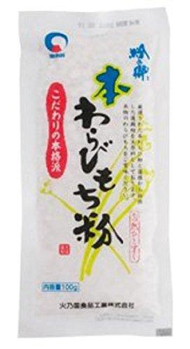 粉の郷 本わらびもち粉 (3袋)