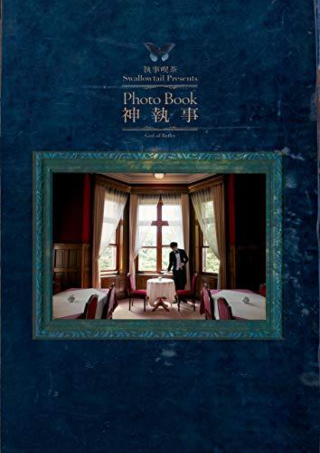 Photo Book 神執事 (一迅社ブックス)