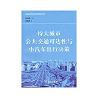 Large urban public transport accessibility and car travel decisions(Chinese Edition)
