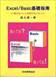 Excel/Basic基礎指南―知らないことを知りたい人へ
