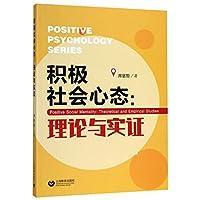 积极社会心态:理论与实证