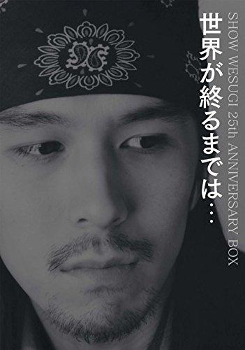 [画像:SHOW WESUGI 25th ANNIVERSARY BOX「世界が終るまでは...」 (CD+DVD+BOOK)]