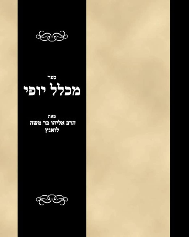 バーゲン集まる補充Sefer Mikhlal yofi