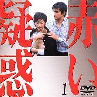 赤い疑惑(1) [DVD]
