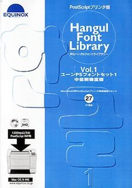 増幅器終わったフリースEQハングルフォントライブラリー Vol.1 ユーンPSフォントセット 1 中低解像度版