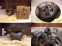 備前焼・香炉 (・共箱) ※小さなキズ欠け ビンテージ・アンティーク サイズ 幅14.5×高13㎝ コレクション
