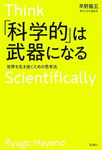 「科学的」は武器になる 世界を生き抜くための思考法