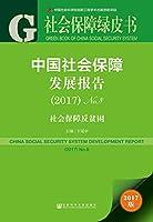 社会保障绿皮书:中国社会保障发展报告(2017)No.8