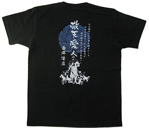 幕末維新志士Tシャツ 西郷隆盛 (L, ブラック)
