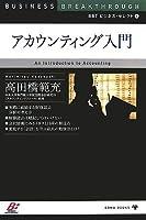 BBTシリーズ9 アカウンティング入門 (BBTビジネス・セレクト)