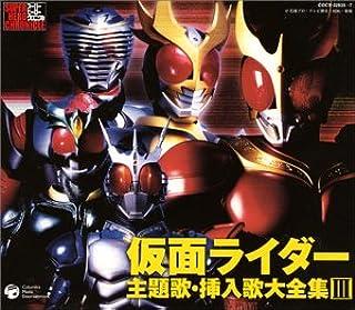 スーパーヒーロー・クロニクル 仮面ライダー主題歌・挿入歌大全集 III