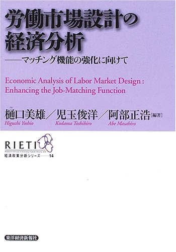 労働市場設計の経済分析―マッチング機能の強化に向けて (経済政策分析シリーズ)