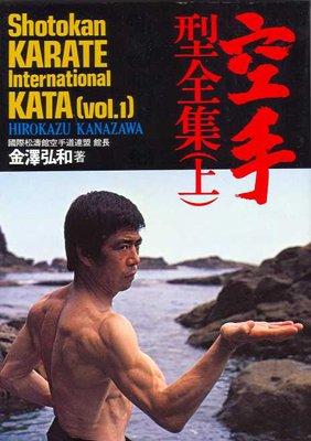Shotokan Karate International Kata - Band 1: Fünfsprachige Originalausgabe in Japanisch mit Lautschrift, Französisch, Spanisch, Englisch und Deutsch (Martial Arts Edition)