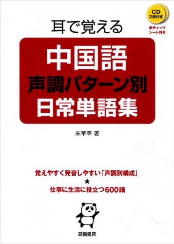 CD 赤チェックシート付 耳で覚える中国語声調パターン別日常単語集